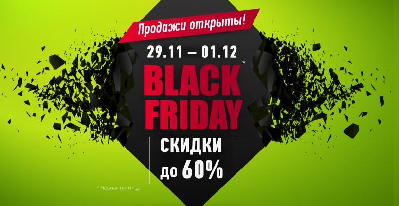 Black Friday! Старт мега-щедрой акции!